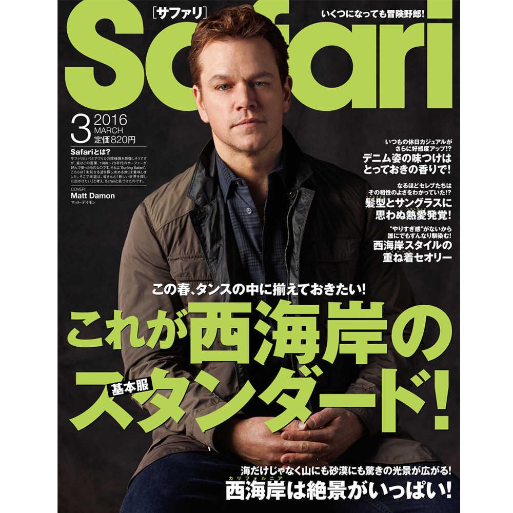 Safari 3月号2016年