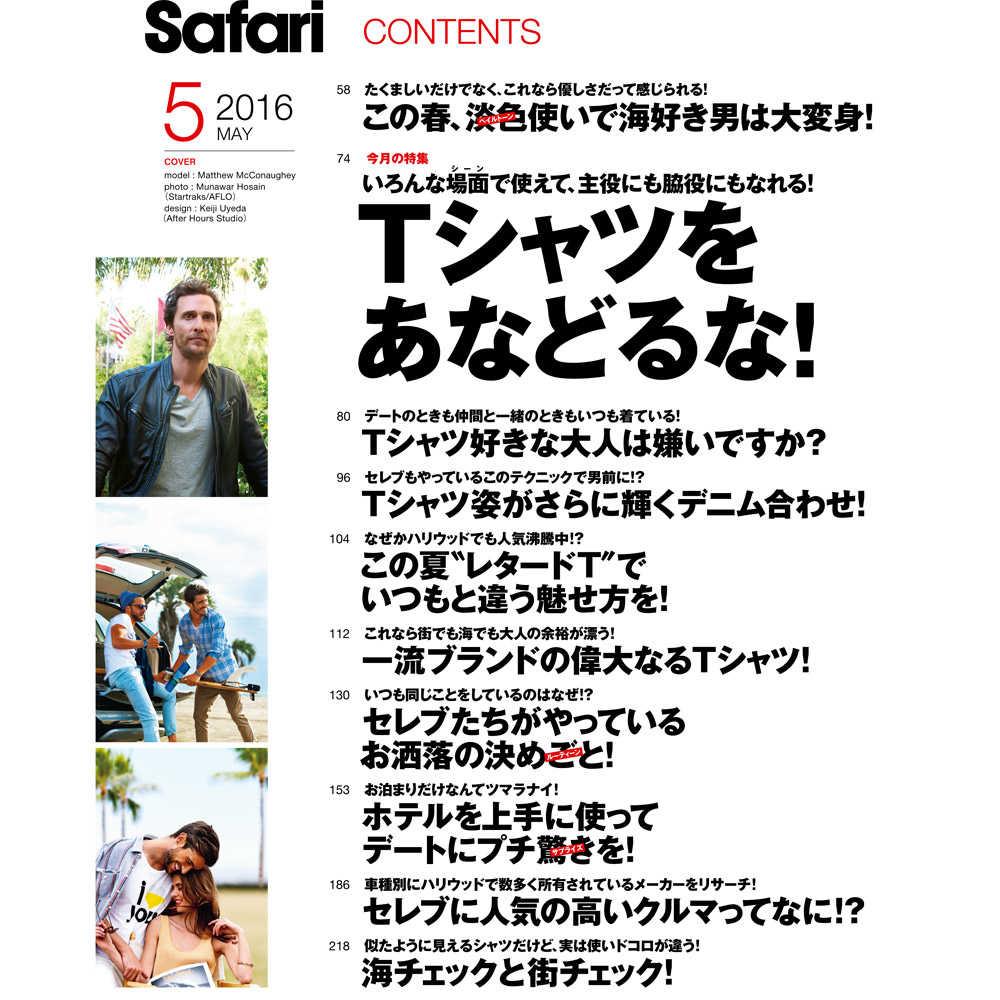 Safari 5月号2016年
