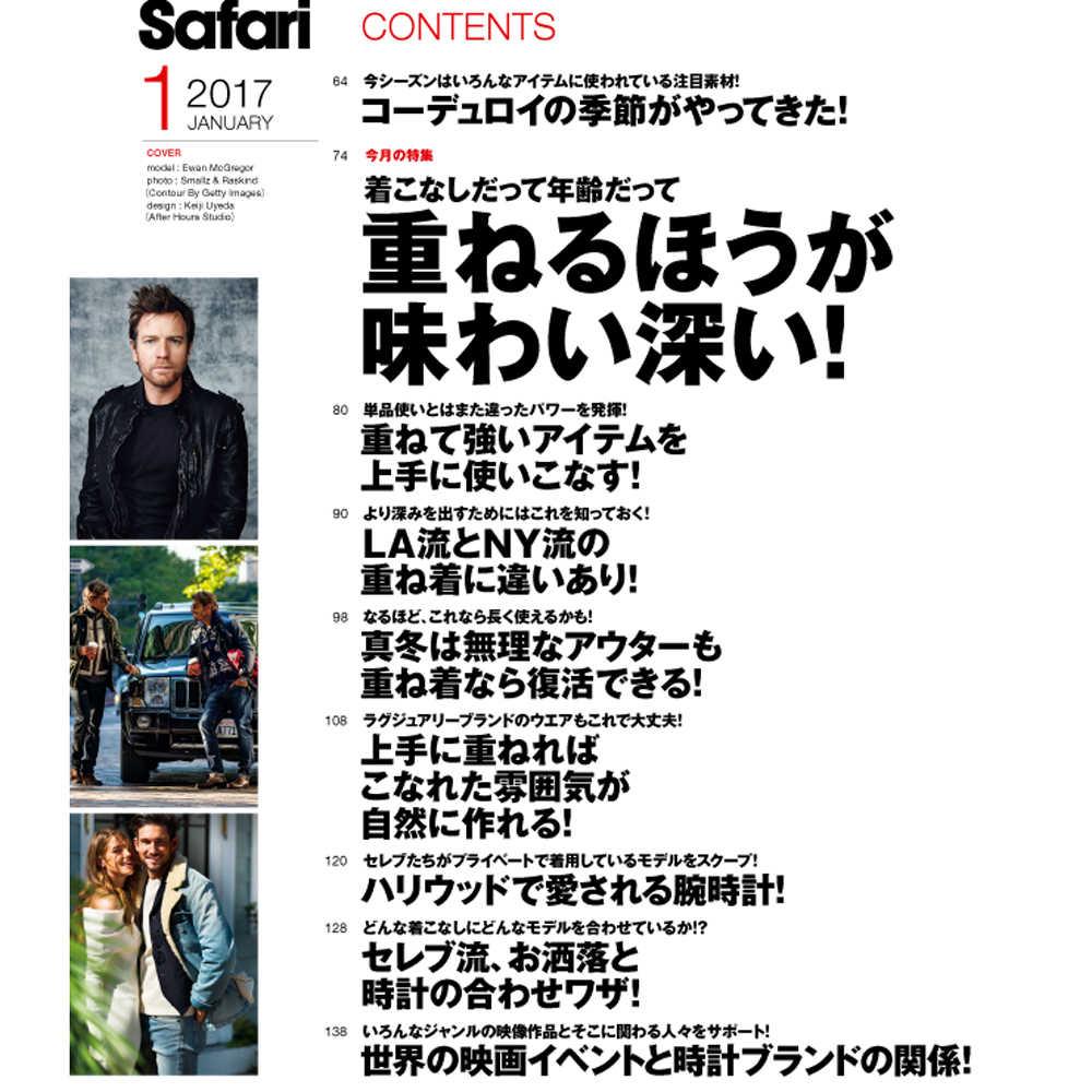 Safari 1月号2017年