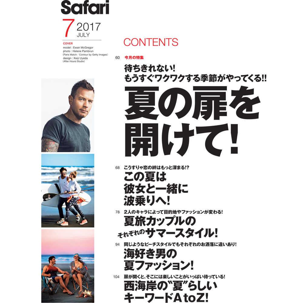 Safari 7月号2017年