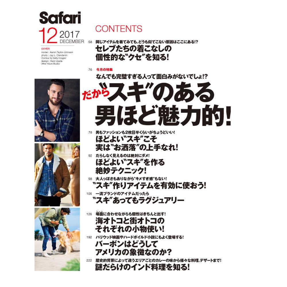 Safari 12月号2017年