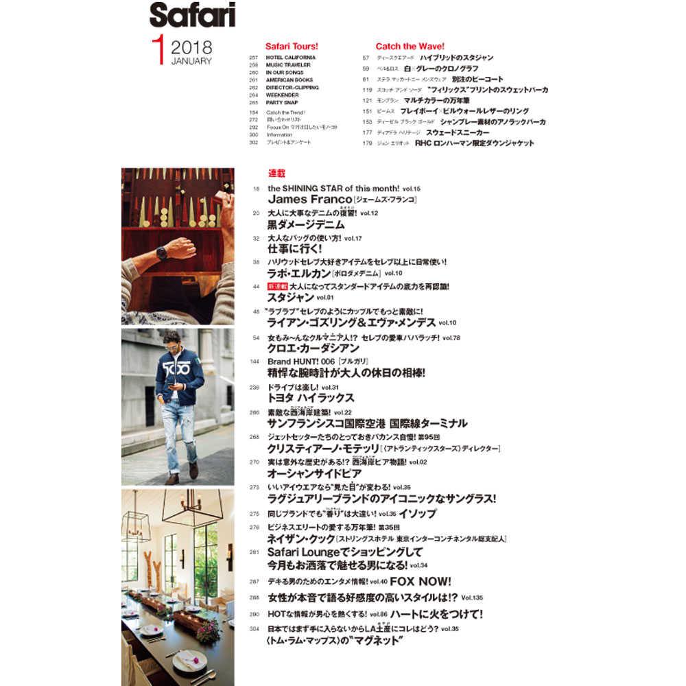 Safari 1月号2018年