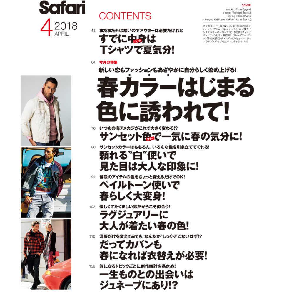 Safari 4月号2018年