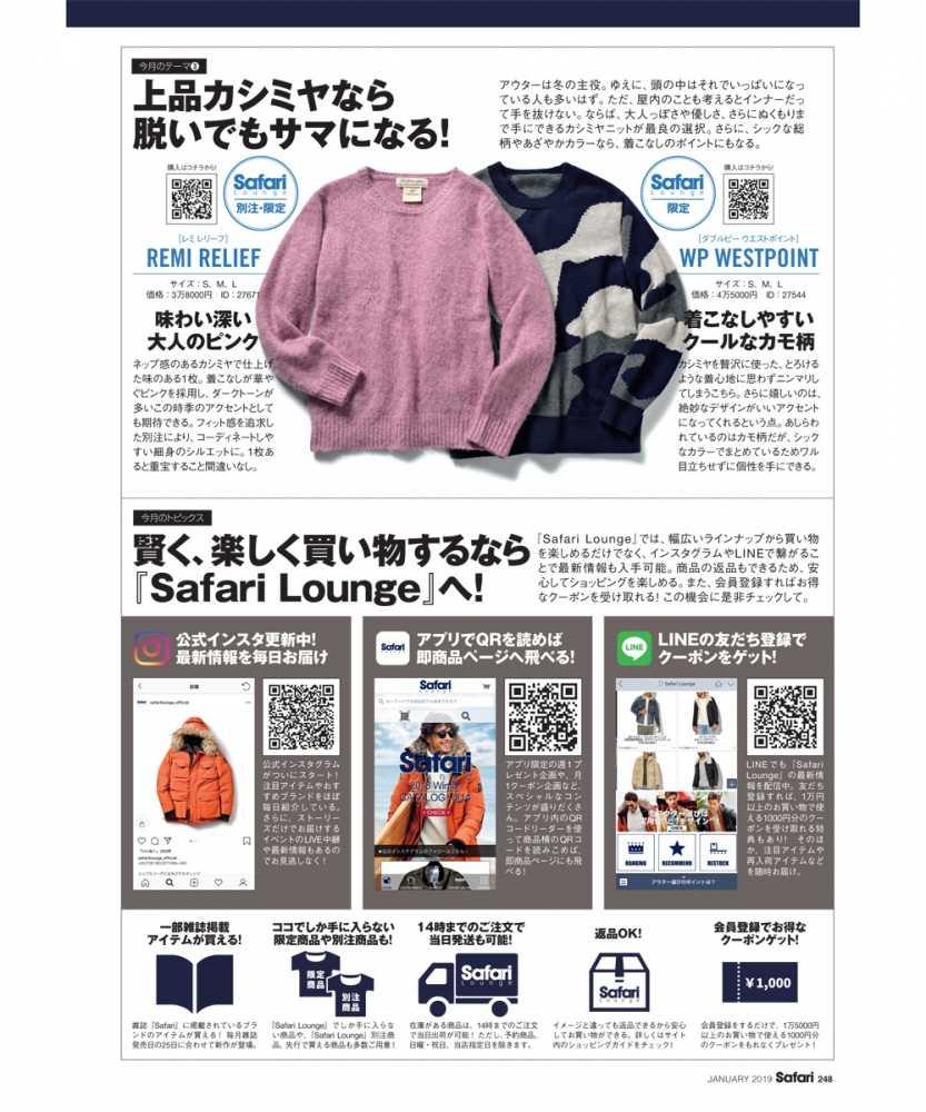 【限定販売商品】カモ柄カシミヤニット
