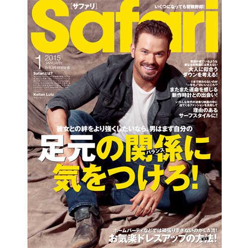 Safari 1月号2015年