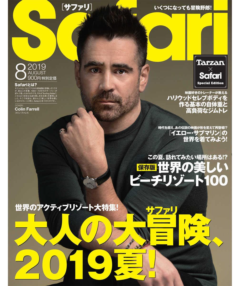 Safari 8月号2019年